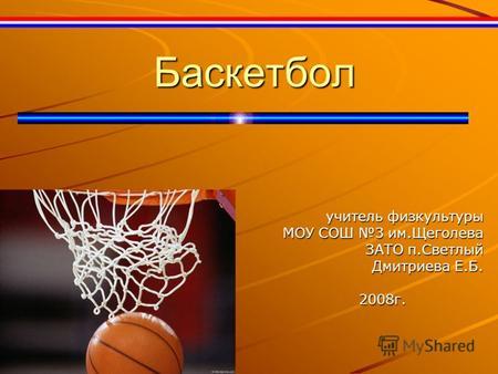 Презентация на тему Баскетбол Исторический очерк развития игры  Баскетбол Баскетбол учитель физкультуры учитель физкультуры МОУ СОШ 3 им Щеголева ЗАТО п Светлый