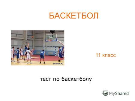 Презентация на тему Баскетбол Коротко о главном История  БАСКЕТБОЛ тест по баскетболу 11 класс 1 Впервые сборная мужская команда СССР заняла 1