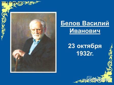Презентация Василий Белов
