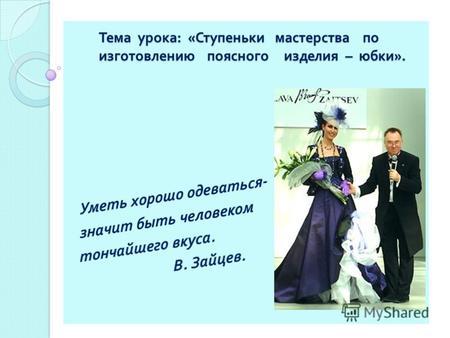План урока на тему изготовление женского платья