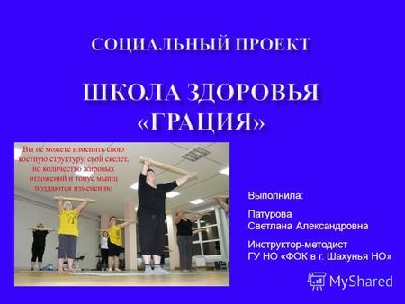 должностная инструкция инструктора спортсооружений