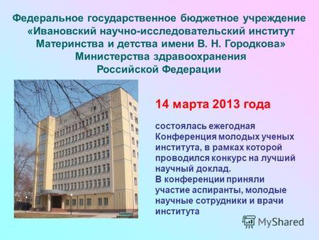 ИБХ РАН  ibchru