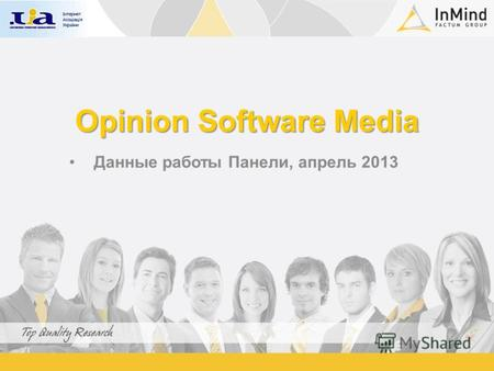 Opinion Software Media Данные работы Панели, апрель 2013.