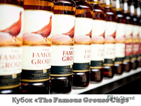 Увеличение узнаваемости виски 1 в Шотландии «The Famous Grouse» «The Famous Grouse», «Black Grouse», и сортов виски «Black Grouse», «Snow Grouse», «Naked.