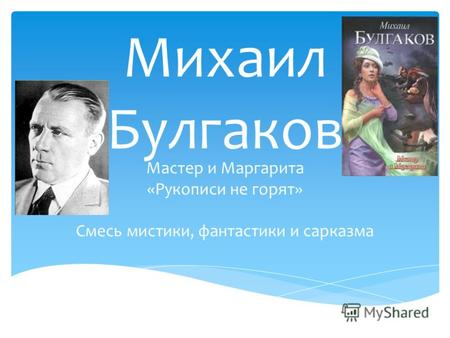 essay master and margarita The master and margarita (russian: ма́стер и маргари́та) is a novel by russian writer mikhail bulgakov, written in the soviet union between 1928 and 1940 during stalin's regime.