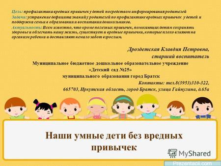 доклад для родителей вредные привычки родителей их влияние на здоровье детей