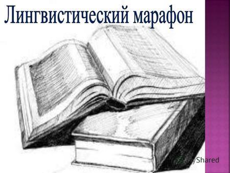 родной язык он с детства мне знаком кто автор