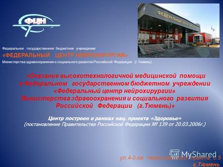 Клиническая городская больница 1 сургут сайт