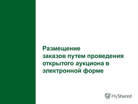 Внедрение электронной торговой площадки в ЗАО «Сбербанк-АСТ»
