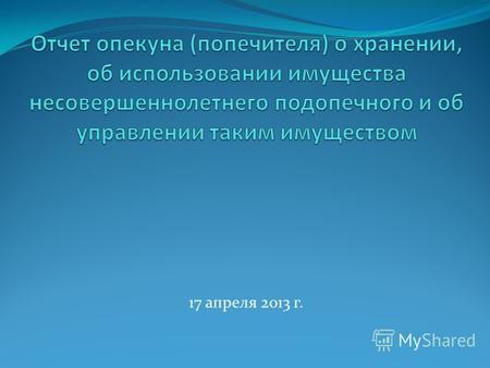 Указ Президента РФ от 29. 06.2018 г. № 378... — Информио