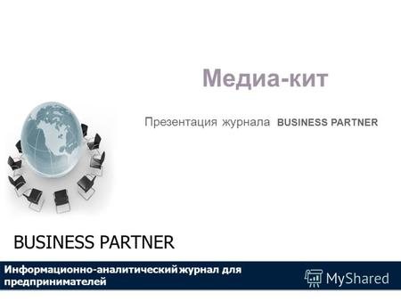 Информационно-аналитический журнал для предпринимателей BUSINESS PARTNER Медиа-кит Информационно-аналитический журнал для предпринимателе Презентация журнала.