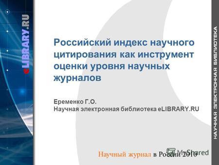 Елайбрери библиотека индекс цитирования