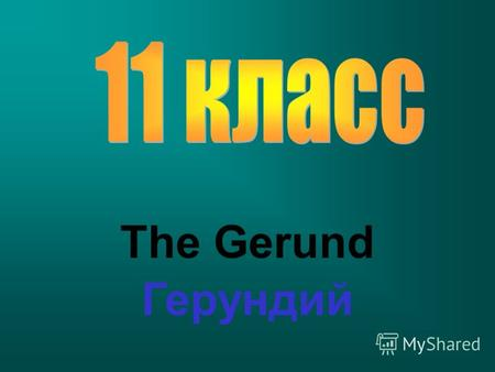 The Gerund Герундий. When you finish reading, won`t you give the paper to me? What do you think what part of speech is it?