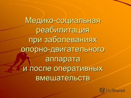 gipertonicheskaya-bolezn-sotsialnaya-reabilitatsiya