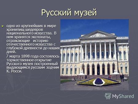 Презентация на тему музеи изобразительного искусства