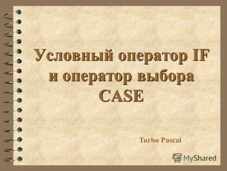 Условный оператор IF и оператор выбора CASE Turbo Pascal.