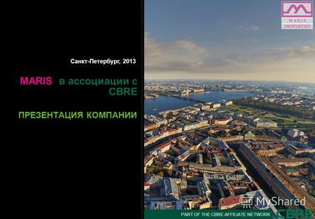 PART OF THE CBRE AFFILIATE NETWORK MARIS в ассоциации с CBRE ПРЕЗЕНТАЦИЯ КОМПАНИИ Санкт-Петербург, 2013.