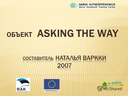 ОБЪЕКТ ASKING THE WAY.