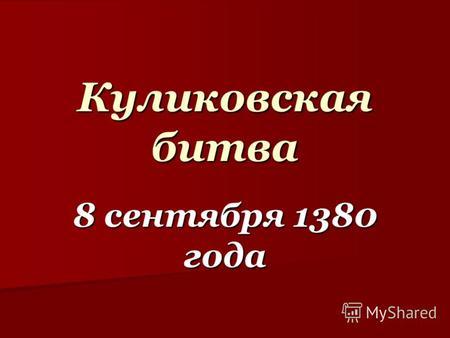 Презентация на тему Куликовская битва Скачать бесплатно и без  Куликовская битва 8 сентября 1380 года Рассерженный поражением татарского отряда на берегу реки Вожи Мамай