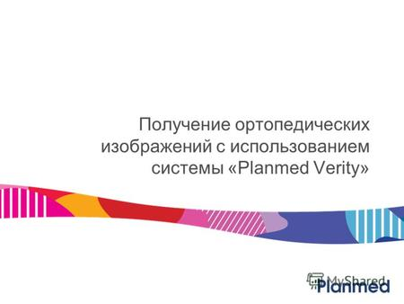 Получение ортопедических изображений с использованием системы «Planmed Verity»