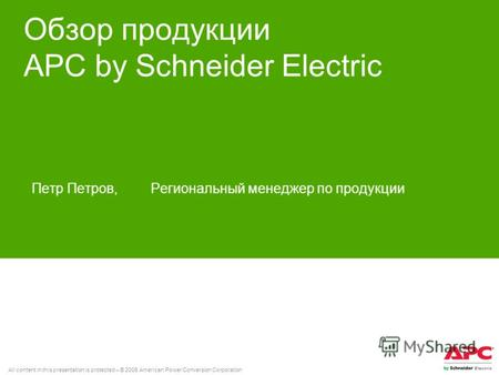 All content in this presentation is protected – © 2008 American Power Conversion Corporation Обзор продукции APC by Schneider Electric Петр Петров, Региональный.