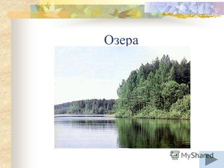 1 Озера 2 Озера делятся на Сточные Бессточные На каком рисунке изображено сточное а на каком бессточное озеро? Рис. 1Рис. 2.