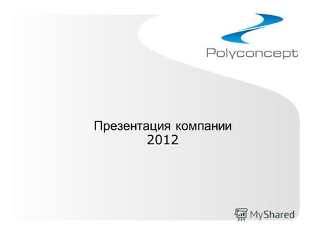 Презентация компании 2012. PolyconceptSupplier divisionAgency divisionPrivate label divGlobal resources Company Presentation 2 Polyconcept - мировой лидер.