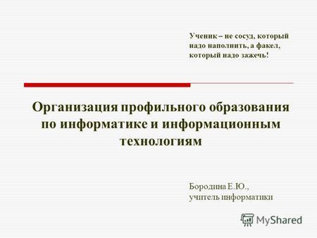 По программы бородин 2012 информатике