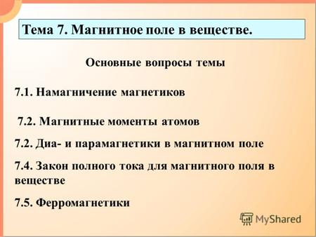 Презентацию ферромагнетизма на тему