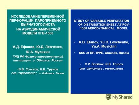 STUDY OF VARIABLE PERFORATION OF DISTRIBUTION SHEET AT PGV- 1500 AERODYNAMICAL MODEL A.D. Efanov, Yu.D. Levchenko, Yu.A. Musichin SSC of RF- IPPE, Obninsk,