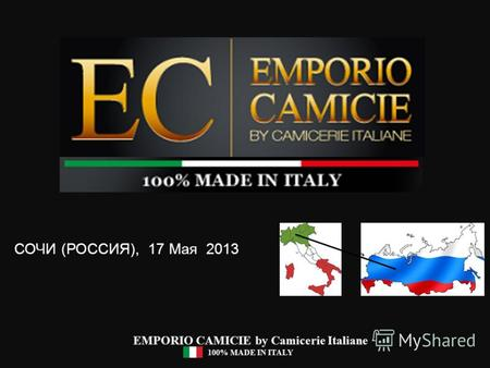 1 EMPORIO CAMICIE by Camicerie Italiane 100% MADE IN ITALY СОЧИ (РОССИЯ), 17 Мая 2013.