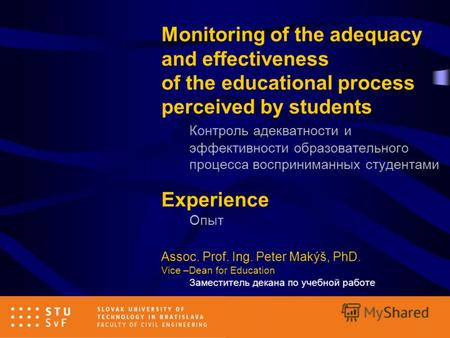 Monitoring of the adequacy and effectiveness of the educational process perceived by students Контроль адекватности и эффективности образовательного процесса.