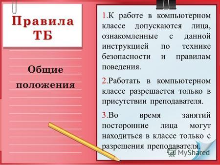 инструкция по общим мерам безопасности - фото 6