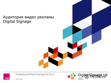 ©TNS 2012 X AXIS LOWER LIMIT UPPER LIMIT CHART TOP Y AXIS LIMIT Аудитория видео рекламы Digital Signage Конференция Digital Signage UA 2012.