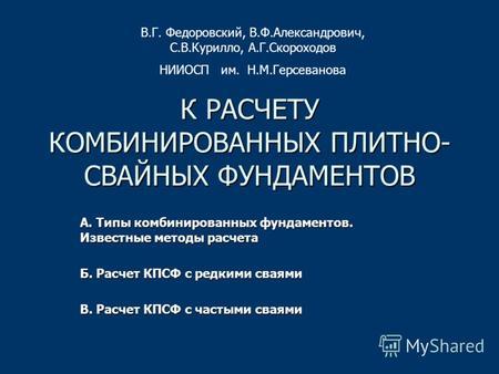 Фундамент дома 8 на 8 цена Подольский район