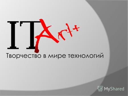 IT Art Group объединение (Разработчики проекта) Старинский Тимофей Романович – автор идеи и организатор Ишутина Елизавета Михайловна – WEB разработчик.