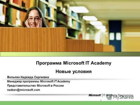 1 Вольпян Надежда Сергеевна Менеджер программы Microsoft IT Academy Представительство Microsoft в России nadezv@microsoft.com Программа Microsoft IT Academy.