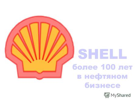 SHELL более 100 лет в нефтяном бизнесе Shell Seminar. Irkutsk September99 Истоки концерна Роял Датч\Шелл 1955 1961 1904 1930 1994 1948.