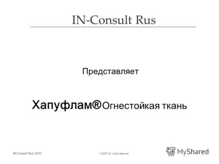 IN-Consult Rus IN-Consult Rus OOO 11/2007 all rights reserved Хапуфлам® Огнестойкая ткань Представляет.