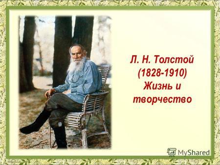 Презентация на тему Льва Николаевича Толстого лет со дня  Л Н Толстой 1828 1910 Жизнь и творчество Толстой Лев