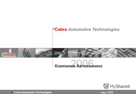 Март, 2008 Cobra Automotive Technologies 1 2006 Компания Автоконнекс Cobra Automotive Technologies.