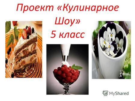Проект «Кулинарное Шоу» 5 класс. Our Fruit Salad You need: 3 bananas 3 apples 3 oranges A packet of cherry 100 gr. of strawberry A bar of chocolate Some.