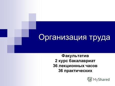 Презентация на тему Организация труда Организация труда как  Организация труда Факультатив 2 курс бакалавриат 36 лекционных часов 36 практических