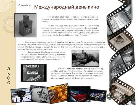 Открытка с международным днём кино 70