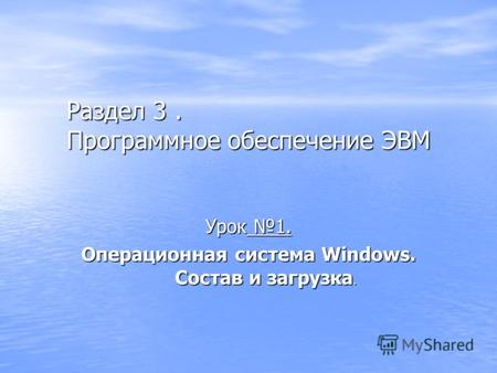 Раздел 3. Программное обеспечение ЭВМ Урок 1. Операционная система Windows. Состав и загрузка.
