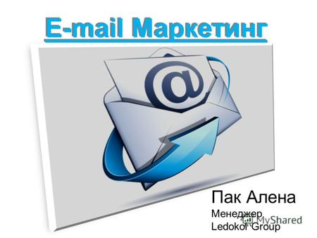 Пак Алена Менеджер Ledokol Group E-mail Маркетинг.