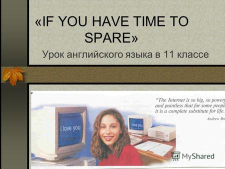 «IF YOU HAVE TIME TO SPARE» Урок английского языка в 11 классе.