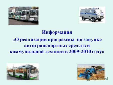 Программу Трнап 2010
