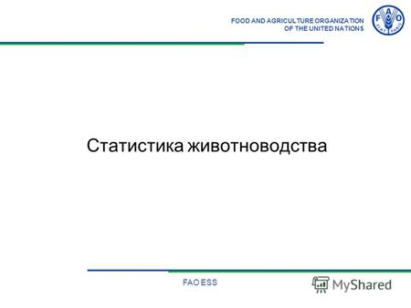 FOOD AND AGRICULTURE ORGANIZATION OF THE UNITED NATIONS FAO ESS Статистика животноводства.