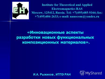 Institute for Theoretical and Applied Electromagnetics RAS Moscow, 125412, Russia. Tel: +7(495)485-9344; fax: +7(495)484-2633; e-mail: nanocom@yandex.ru.